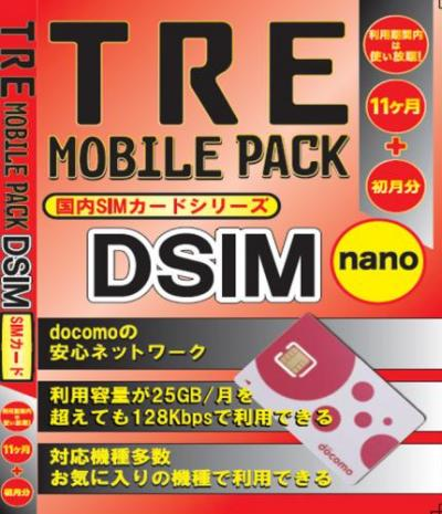 TRE mobile PACK DSIM [11ヶ月+初月] SIM 25GB(micro・nano)